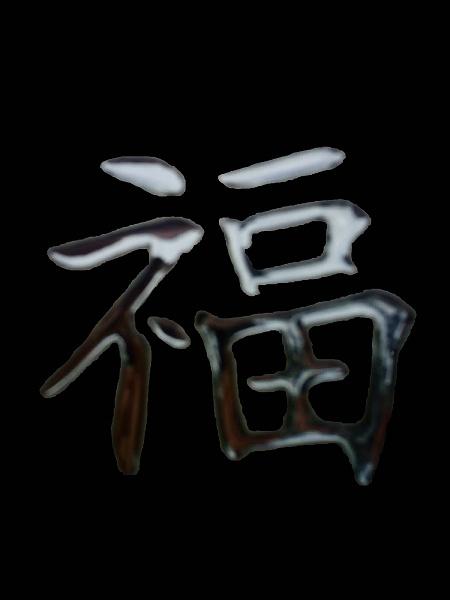 Klicken Sie auf die Grafik für eine größere Ansicht  Name:chinesisch glück 03.jpg Hits:387 Größe:112,2 KB ID:23267