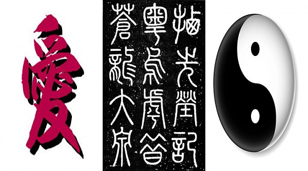 Klicken Sie auf die Grafik für eine größere Ansicht  Name:chinesisches_Zeichen_Liebe-horz.jpg Hits:1153 Größe:83,9 KB ID:30852